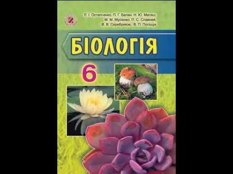 Біологія Остапченко 6 клас Параграф 5