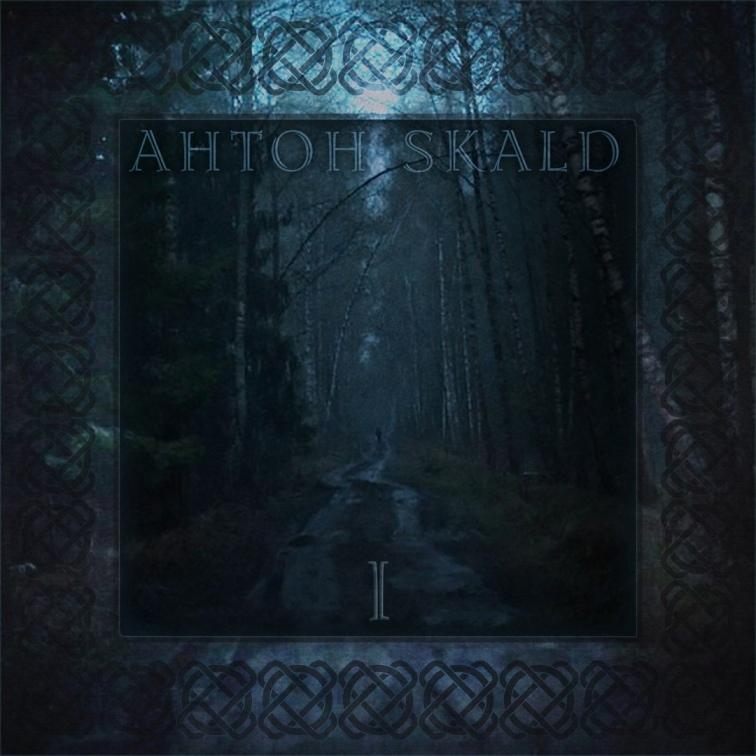 AHTOH SKALD выпустил Ambient-трилогию