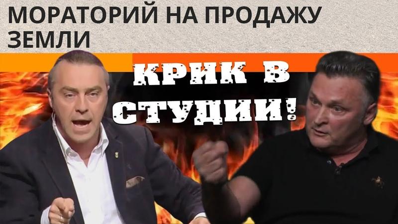 Жесткая Перепалка Балашова с Мирошниченко О Моратории На Землю Зеленском И Олигархах