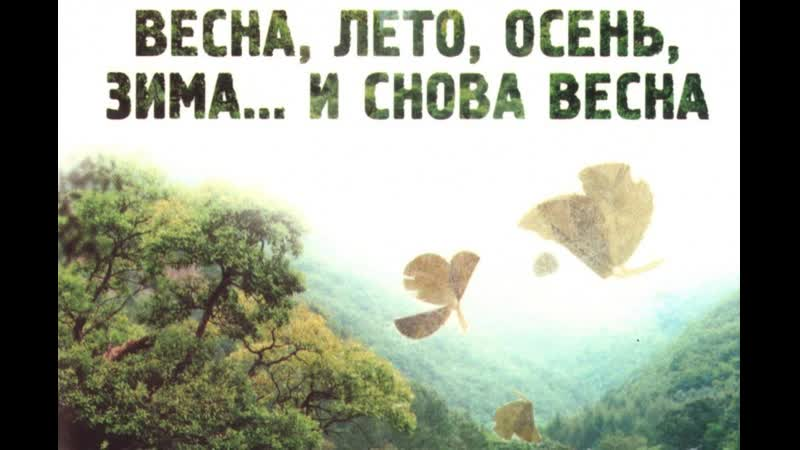 Весна, лето, осень, зима - Трейлер (2003)