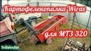 Купил картофелекопалку Wirax к трактору МТЗ 320