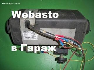 Тепло в гараже установка Webasto  24V на солярке