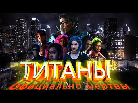 Обзор сериала Титаны почему такое г@вно?!