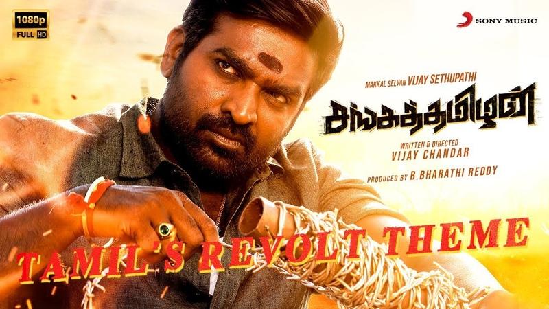 Sangathamizhan Tamil's Revolt Theme Vijay Sethupathi Vijay Chandar Vivek Mervin
