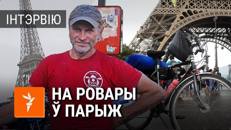 56 гадовы раварыст з Барысава аб'ехаў паў Эўропы 56 летний мужчина из Борисова объехал пол Европы