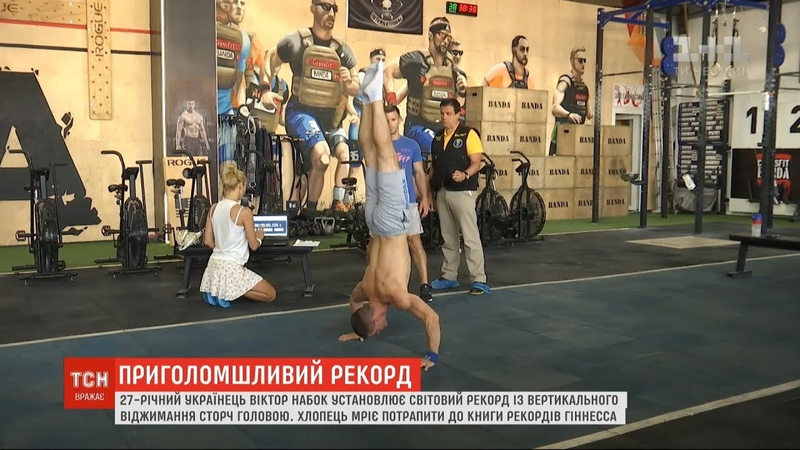 Українець Віктор Набок встановлює світовий рекорд із вертикального віджимання