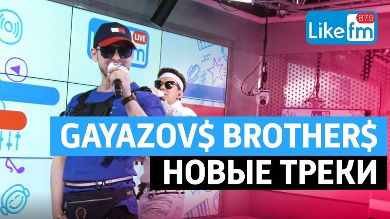 Gayazov$ Brother$ - Кредо, До Встречи На Танцполе, на Радио LikeFm