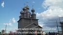 Святейший Патриарх Кирилл осмотрел деревянный храм в деревне Ворзогоры Архангельской области