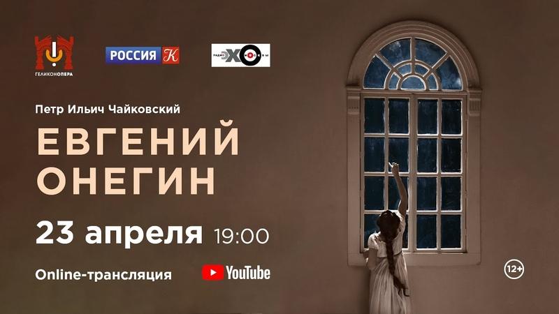 «Евгений Онегин» П. И. Чайковский Eugene Onegin P. I. Tchaikovsky