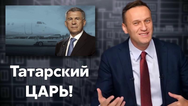 Президент Татарстана ШИКУЕТ в РОСКОШНОМ самолёте за ТРИ МИЛЛИАРДА Алексей Навальный