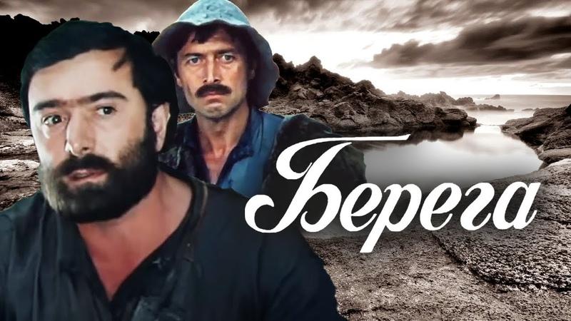Берега 1 серия Грузия фильм 1977
