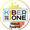 KIBERone Новый Уренгой