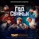 Vanila Sky - Звенит январская вьюга(Cover)