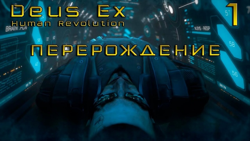 ПРОХОЖДЕНИЕ DEUS EX:HUMAN REVOLUTION✦ВТОРАЯ ЖИЗНЬ