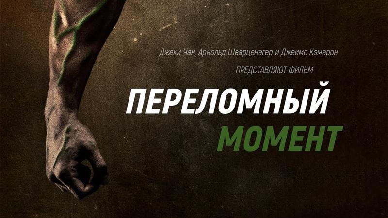 Фильм Переломный Момент Джеки Чан Арнольд Шварценеггер и Джеймс Кэмерон