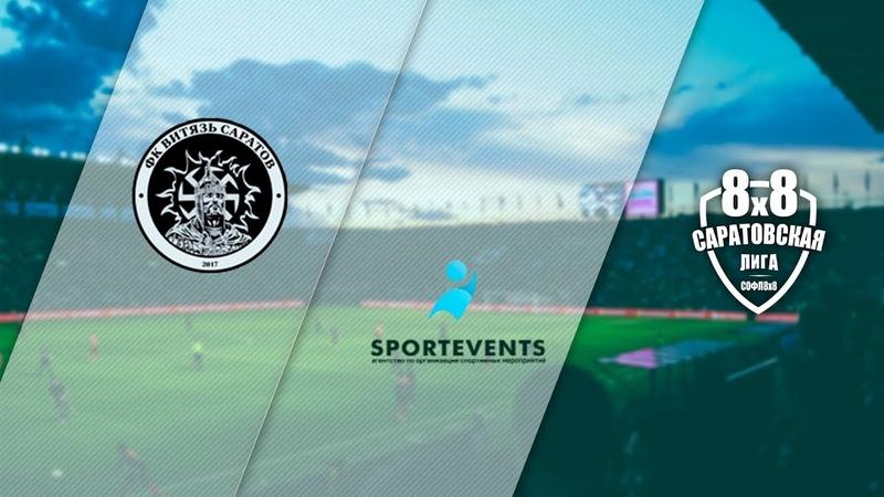 Витязь - Sportevents-2 3:3 (1:1)