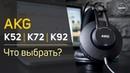 AKG K52 K72 K92 Что выбрать? Обзор наушников Sound Check