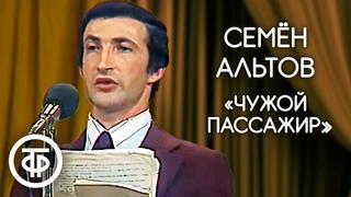 """""""Чужой пассажир"""". Семен Альтов (1979)"""