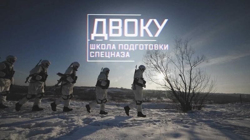 ДВОКУ Школа подготовки спецназа