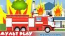 Пожарные машины тушат пожар и спасают людей. Развивающий мультик для детей про пожарные машинки
