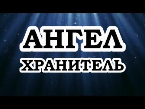 Вадим Зеланд — Существует ли Ангел-хранитель?