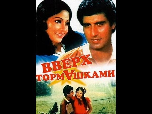Индийский фильм - Вверх тормашками.1985