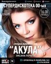 Оксана Почепа фотография #25