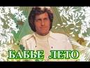 Потрясающая песня нашей молодости! Джо Дассен - Lete indien. - Бабье лето
