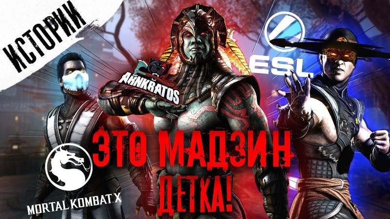 ЭТО МАДЗИН ДЕТКА A Foxy Grampa vs Madzin Mortal Kombat X