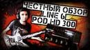 ЧЕСТНЫЙ ОБЗОР ПРОЦЕССОРА - LINE 6 POD HD 300\Стоит ли покупать цифровую примочку?
