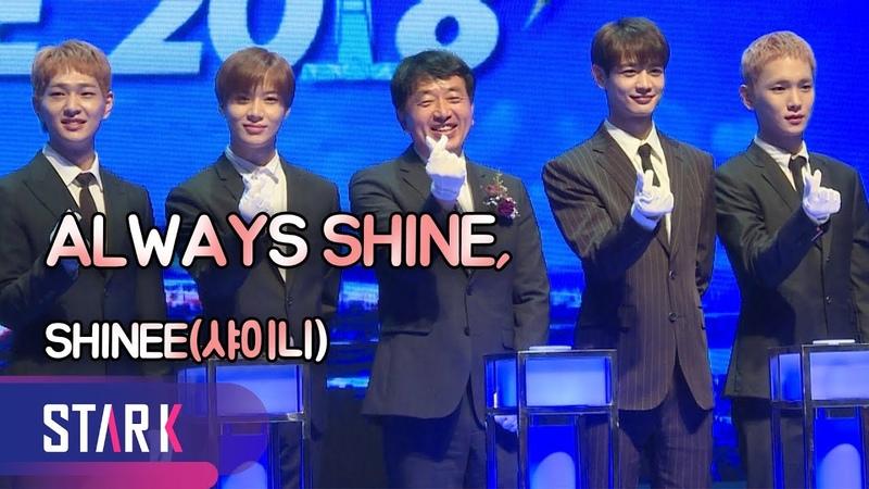 SHINee, always Shine on the spot - 언제나 그자리에서 오늘도 샤이니(SHINEE) (현장)
