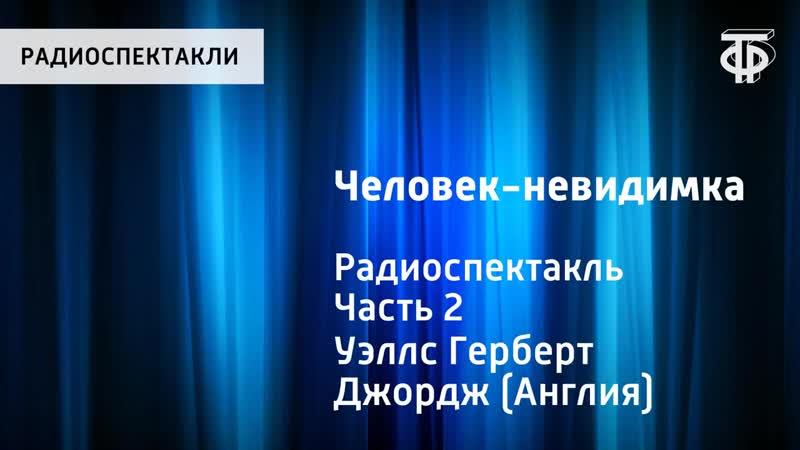 Герберт Уэллс Человек невидимка Радиоспектакль Часть 2