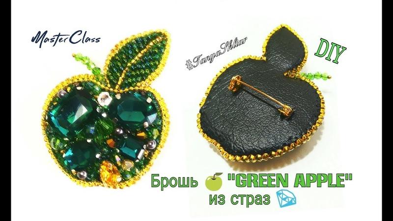 Брошь «Яблоко» Своими Руками! Как сделать брошь из бисера Мастер Класс/ Brooch bead!
