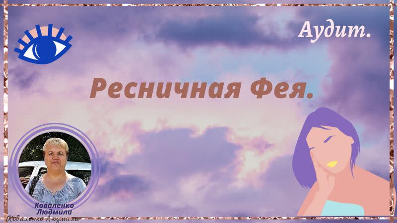Аудит Мария Динер