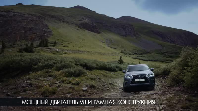 Обновлённый Lexus GX. Создан непокорным. Готов покорять - Lexus Russia