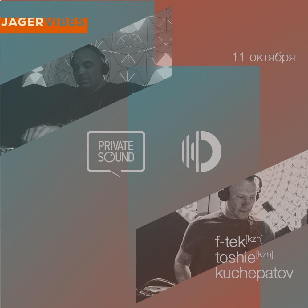 Афиша Ульяновск 11.10 - Private Sound клуб «Ось»
