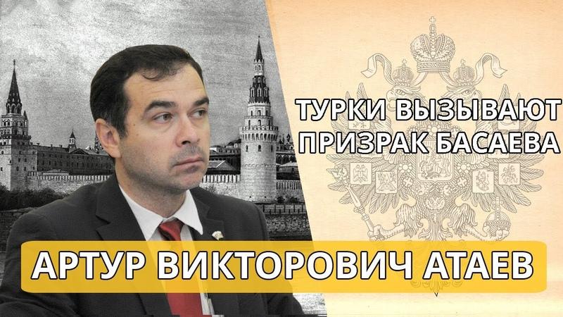 Турки вызывают призрак Басаева