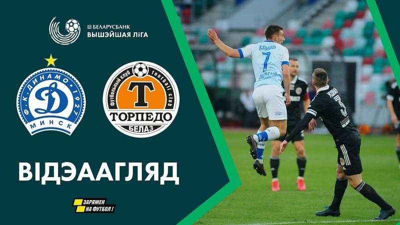 Агляд матчу Дынама Мінск Тарпеда БЕЛАЗ Highlights Dinamo Minsk Torpedo BelAZ
