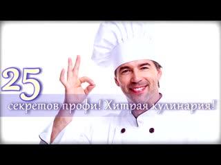 25 СЕКРЕТОВ ПРОФИ! ХИТРАЯ КУЛИНАРИЯ