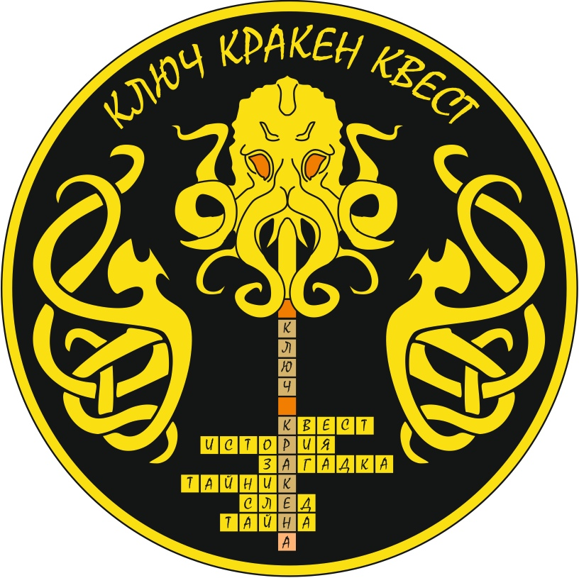 Афиша Ключ Кракен Квест
