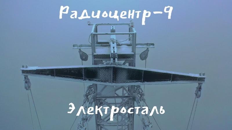 Радиоцентр-9. Радио вышки 215 метров. Drone footage DJI Mavic 2