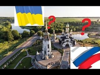Глухое УКРАИНСКОЕ село и гламурная МОСКВА. |  Соберем дрова бабушкам |  Буки 2018