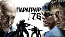 СВЕЖИЙОБЗОР «Параграф 78» Обзор и Киногрехи