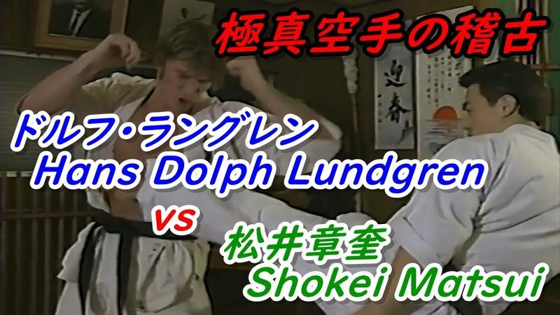 極真空手 在りし日の稽古の様子、ドルフ・ラングレンを交えて Kyokushin Karate training wi