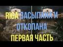 Засыпанные, откопанные города Рига.Катастрофа!Covered, buried cities.
