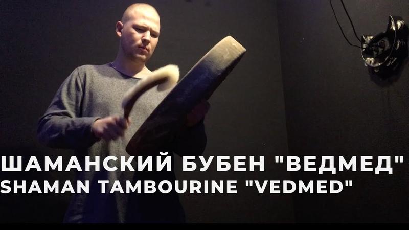 Шаманский Бубен ВЕДМЕД Shaman Tambourine VEDMED Shipping Worldwide