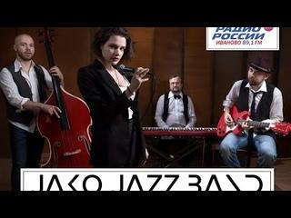 JAKO JAZZ BAND _квартирник 37_на Радио России Иваново