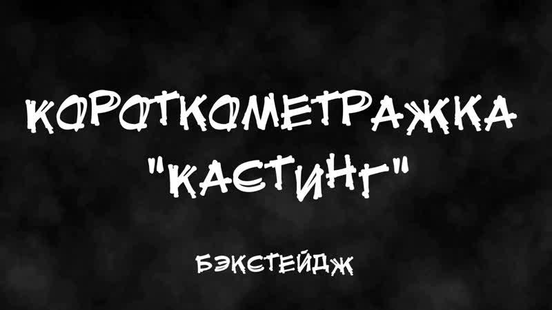 Короткометражка Кастинг. Бэкстейдж