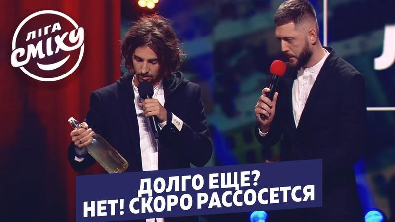 P S Свіжість потенціал у команди є а тренер найкращий актор Успіхів вам Збірна Львова Лига Смеха 2020