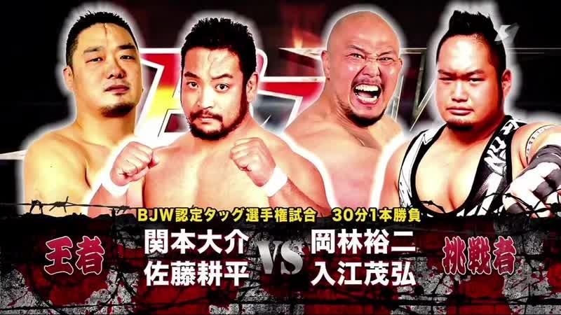 Daisuke Sekimoto Kohei Sato c vs Shigehiro Irie Yuji Okabayashi